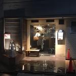 あげ福 - 目黒川沿い
