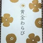 93597677 - 黄金わらび939円(税込み)