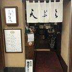 天ぷら新宿つな八 - 閉店間際にお邪魔しました