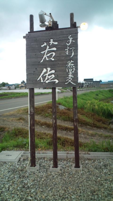 蕎麦処若佐
