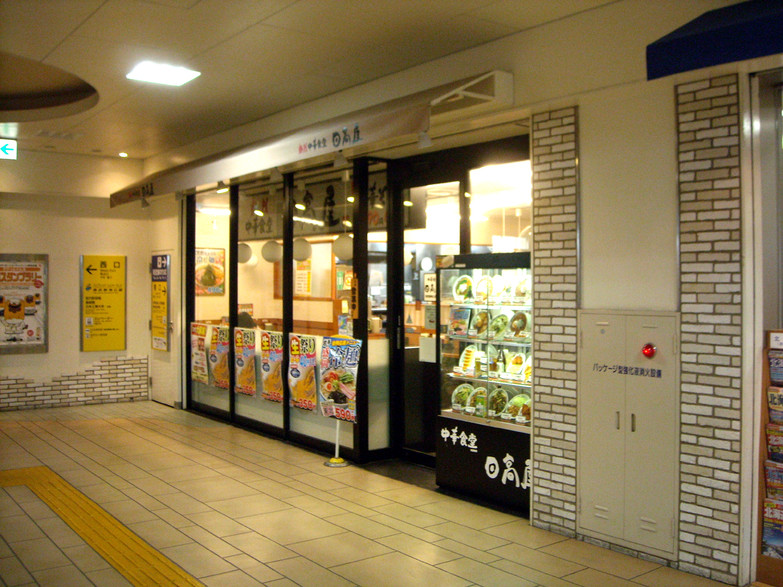 日高屋 東武動物公園店