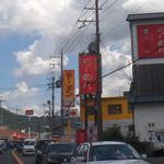 たかばしラーメン - 醤油 たかばしラーメン亀岡店(京都府亀岡市)食彩品館.jp撮影