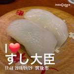 すし大臣 - 料理写真: