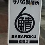 サバ6製麺所 - この日はこの看板のみでした。