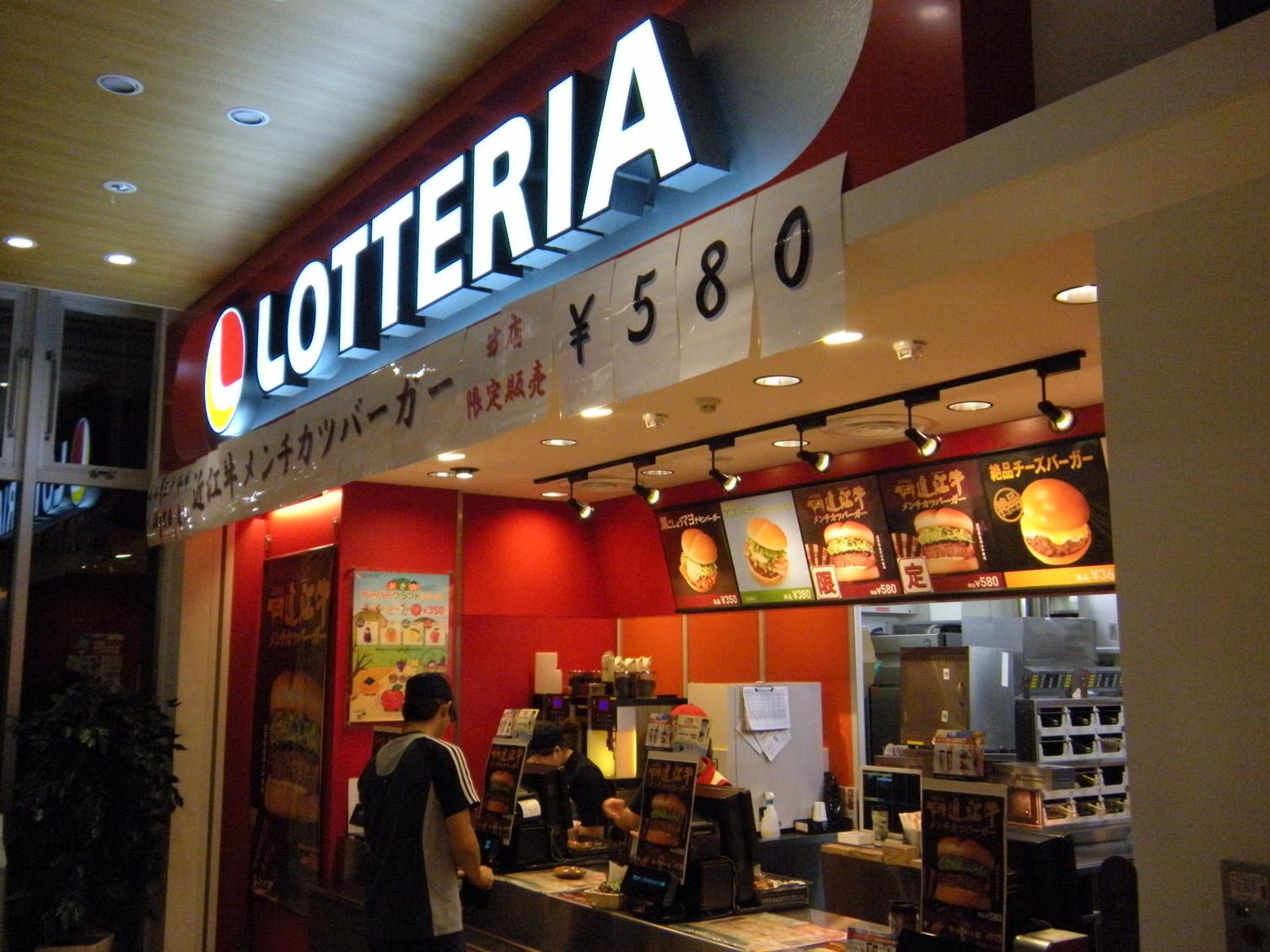 ロッテリア EXPASA多賀店