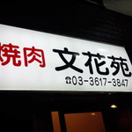 文花苑 - 看板