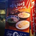 博多らーめん ShinShin -