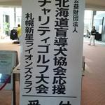 札幌ベイ ゴルフ倶楽部 -