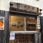 鍋焼きうどん 尾収屋 - 西平製麺所さんのうどそ