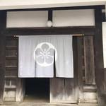 """鍋焼きうどん 尾収屋 - 遊郭""""若胡子屋跡"""""""