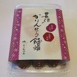 森下松風庵 - 料理写真:かりんとう饅頭5本入(500円)