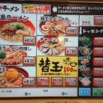 徳島ラーメン 麺王 - 券売機