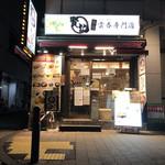 香港雲呑専門店 賢記 -