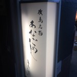 Tsukiakari - 外観1