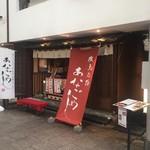 Tsukiakari - 外観2
