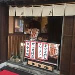 Tsukiakari - 外観3:売店