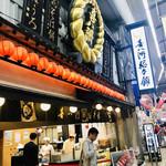 喜八洲総本舗 - お店の外観