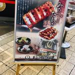 喜八洲総本舗 - みたらしだんご わぁ〜〜甘そ〜〜う♪