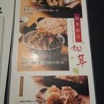 蕎麦六本 - 季節の料理メニュー