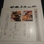 蕎麦六本 - 特盛料理メニュー