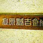高原誠吉食堂 -