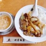 横浜中華街 北京飯店 - 『咖喱牛肉飯(牛ヒレ肉の中華カレー)』様(1500円)