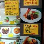 大阪難波 自由軒 -