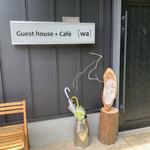 ゲストハウス&カフェ わ -