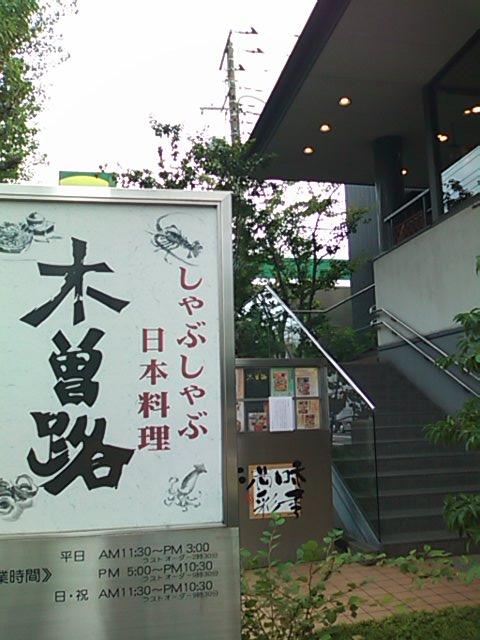 木曽路 宮前平店