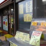 フレッシュマート三平 -