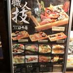 築地日本海 - 店先の立て看板