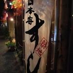 築地日本海 - 店先の幟