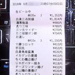 築地日本海 - レシート