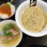 超純水採麺 天国屋 - 2018/9/30限定・ウルメ水の鶏白醤油つけ麺(900円)+手作りイクラ丼(500円)