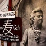 名曲・珈琲 麦 - 久しぶりに訪れたクラシックの喫茶店「麦」。