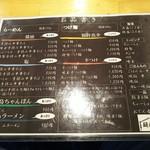 麺屋 凩 -