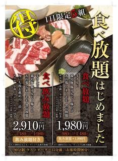 肉いち枚 - 食べ放題!はじめました。