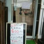 93647752 - お店玄関に気になる看板が!和食プレート500円 ワンコイン(笑)
