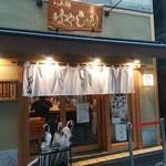 らぁ麺 はやし田 新宿本店 - 食後に撮影した外観 この日のランチは終了