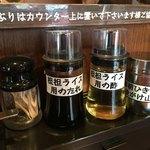 汁なし担担麺専門 キング軒 - カスターセット