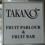 タカノフルーツパーラー -