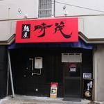 麺屋時茂 - お店外観(正面から)