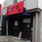 麺屋時茂 - お店外観(向かって右から)