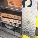 光栄軒 - 麺はタチバナ製麺使用