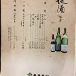 93657681 - 日本酒