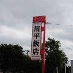 川平飯店 -