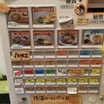 UMAMI SOUP Noodles 虹ソラ - 券売機(2018年9月29日)