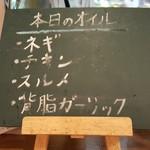 UMAMI SOUP Noodles 虹ソラ - 「味付け替玉」の「本日のオイル」(2018年9月29日)