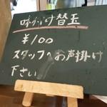 UMAMI SOUP Noodles 虹ソラ - 「味付け替玉」の注文方法(2018年9月29日)