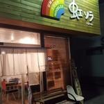 UMAMI SOUP Noodles 虹ソラ - 夜の「虹ソラ」外観(2018年9月29日)
